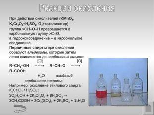 При действии окислителей (KMnO4, K2Cr2O7+H2SO4, O2+катализатор) группа >СH–О–