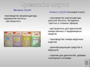 Метанол CH3OH -производство формальдегида, муравьиной кислоты; - растворитель
