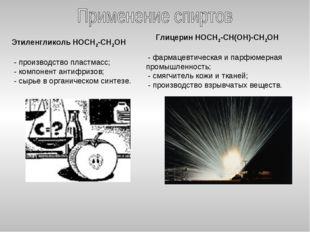 Этиленгликоль HOCH2-CH2OH - производство пластмасс; - компонент антифризов; -