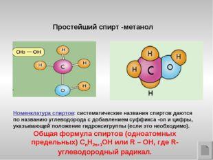 Простейший спирт -метанол Номенклатура спиртов: систематические названия спир