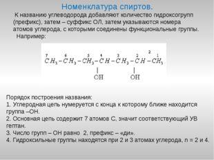 Номенклатура спиртов. К названию углеводорода добавляют количество гидроксогр