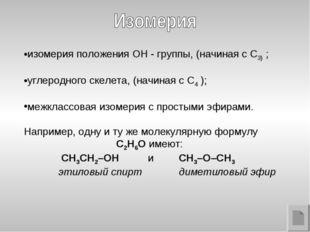 изомерия положения ОН - группы, (начиная с С3) ; углеродного скелета, (начина