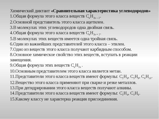 Химический диктант «Сравнительная характеристика углеводородов» Общая формула...