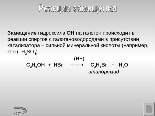 Замещение гидроксила ОН на галоген происходит в реакции спиртов с галогеновод...