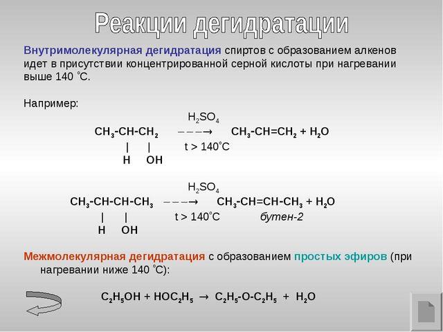 Внутримолекулярная дегидратация спиртов с образованием алкенов идет в присутс...