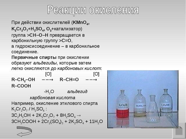 При действии окислителей (KMnO4, K2Cr2O7+H2SO4, O2+катализатор) группа >СH–О–...