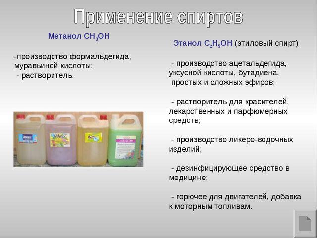Метанол CH3OH -производство формальдегида, муравьиной кислоты; - растворитель...