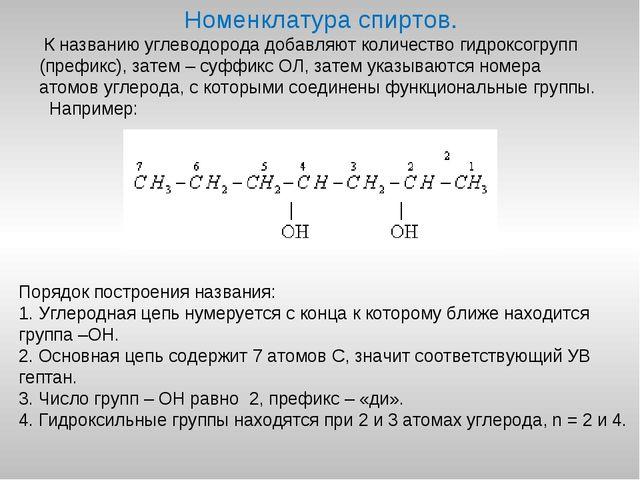 Номенклатура спиртов. К названию углеводорода добавляют количество гидроксогр...