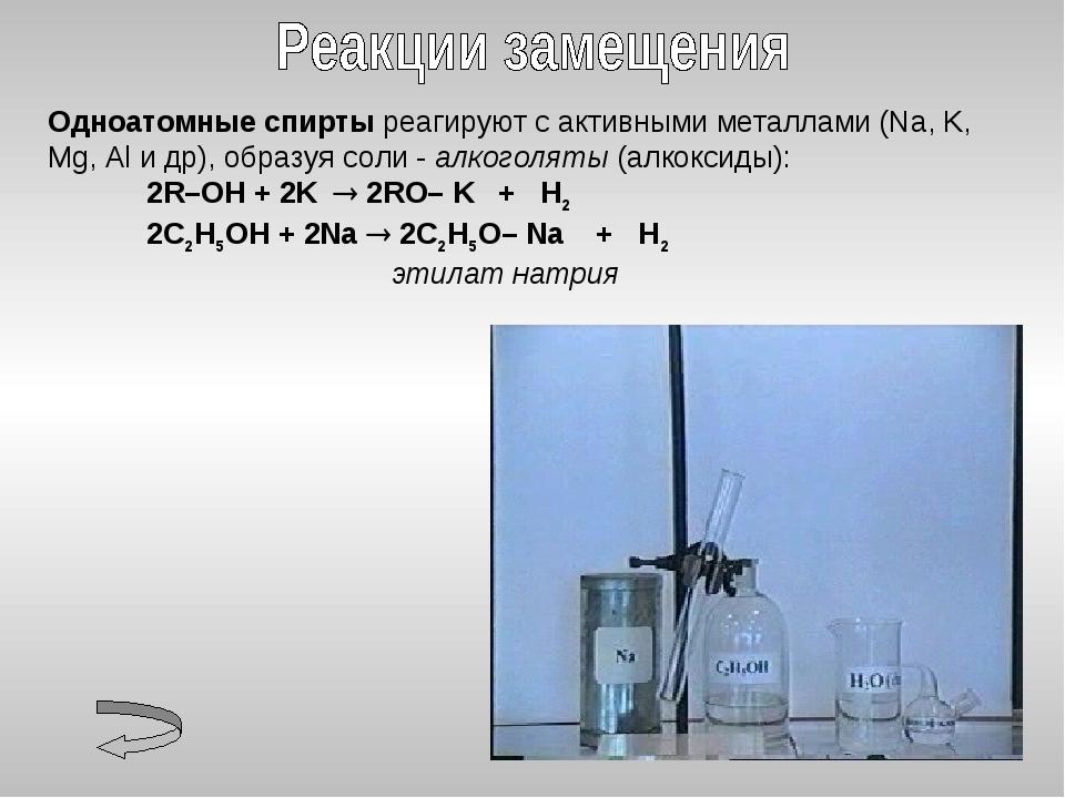Одноатомные спирты реагируют с активными металлами (Na, K, Mg, Al и др), обра...