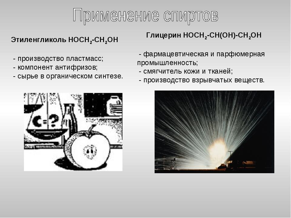 Этиленгликоль HOCH2-CH2OH - производство пластмасс; - компонент антифризов; -...