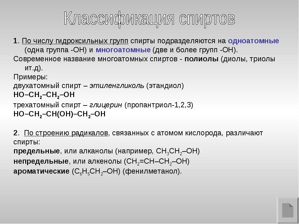 1. По числу гидроксильных групп спирты подразделяются на одноатомные (одна гр...