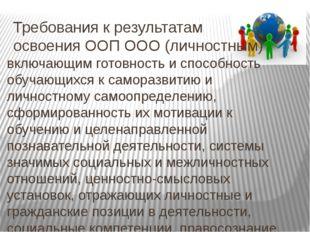 Требования к результатам освоения ООП ООО (личностным) включающим готовность