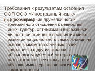 Требования к результатам освоения ООП ООО «Иностранный язык» (предметные) 1)