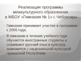 Реализация программы межкультурного образования в МБОУ «Гимназия № 1» г. Чебо