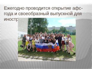 Ежегодно проводится открытие афс-года и своеобразный выпускной для иностранны