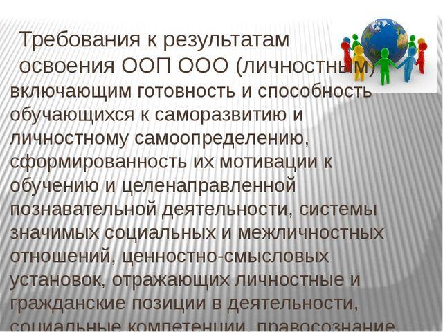 Требования к результатам освоения ООП ООО (личностным) включающим готовность...