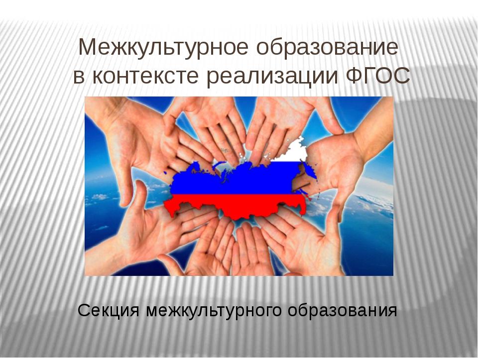 Межкультурное образование в контексте реализации ФГОС Секция межкультурного о...