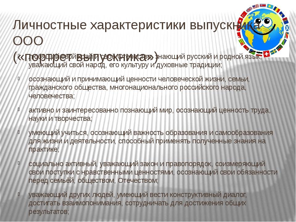 Личностные характеристики выпускника ООО («портрет выпускника») любящий свой...