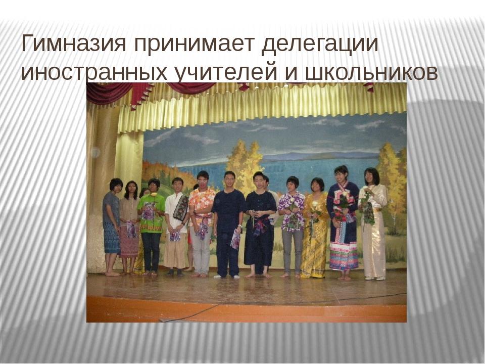 Гимназия принимает делегации иностранных учителей и школьников