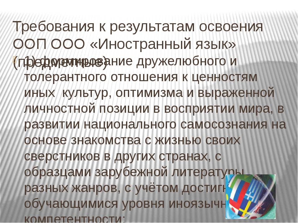 Требования к результатам освоения ООП ООО «Иностранный язык» (предметные) 1)...