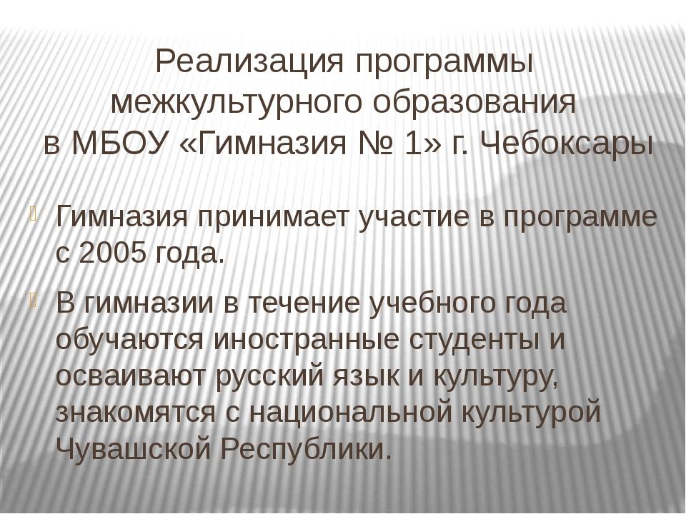 Реализация программы межкультурного образования в МБОУ «Гимназия № 1» г. Чебо...