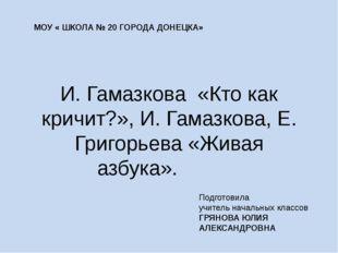 И. Гамазкова «Кто как кричит?», И. Гамазкова, Е. Григорьева «Живая азбука».