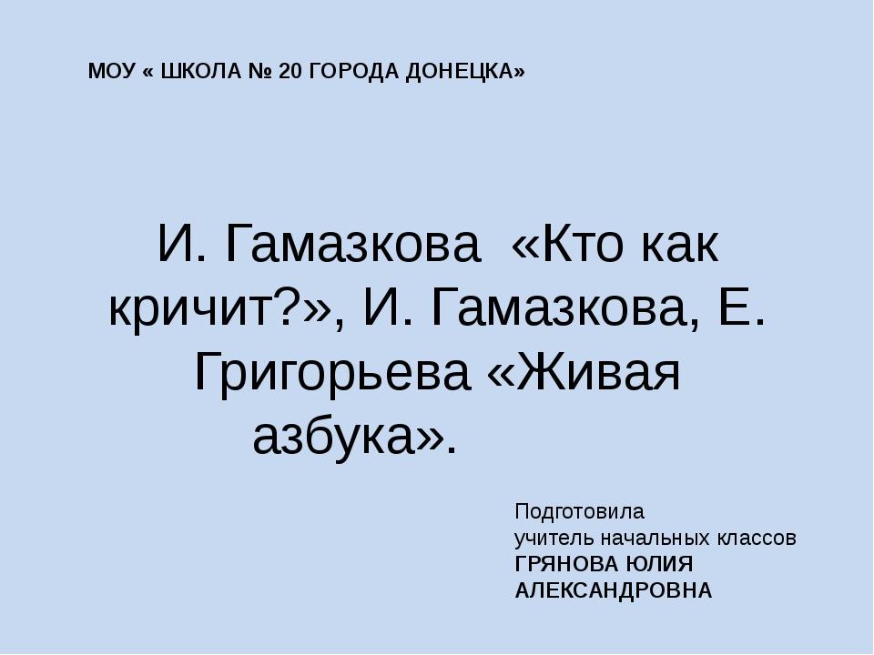 И. Гамазкова «Кто как кричит?», И. Гамазкова, Е. Григорьева «Живая азбука»....