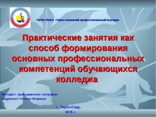ГБПОУ ЯНАО «Тарко-Салинский профессиональный колледж» Практические занятия к