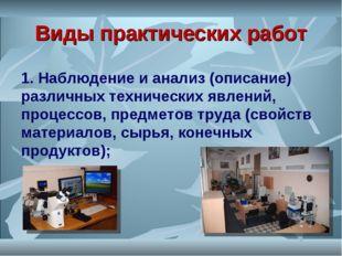 Виды практических работ 1. Наблюдение и анализ (описание) различных техническ