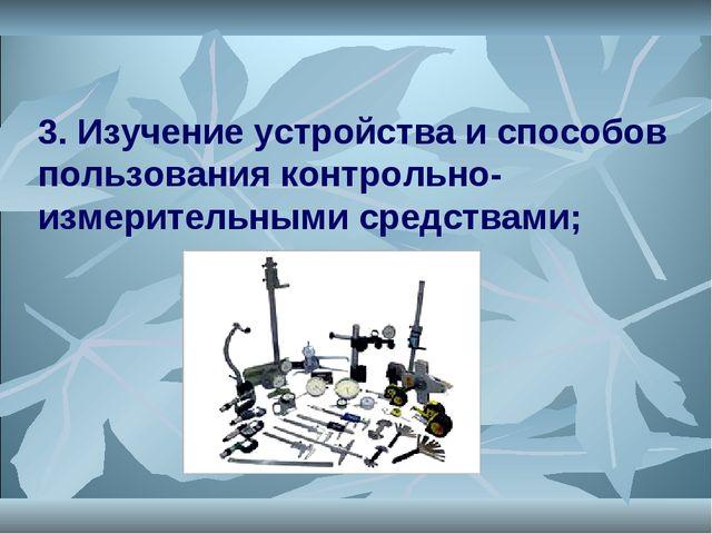 3. Изучение устройства и способов пользования контрольно-измерительными средс...