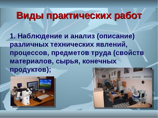 Виды практических работ 1. Наблюдение и анализ (описание) различных техническ...