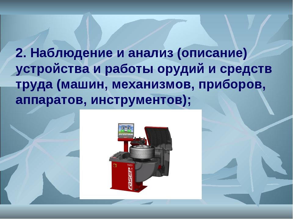 2. Наблюдение и анализ (описание) устройства и работы орудий и средств труда...