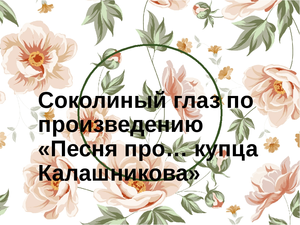 Соколиный глаз по произведению «Песня про… купца Калашникова»