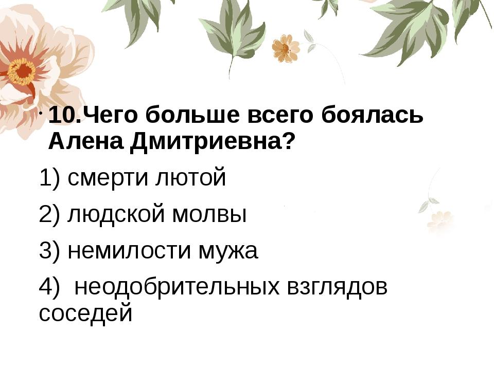 10.Чего больше всего боялась Алена Дмитриевна? 1) смерти лютой 2) людской мо...