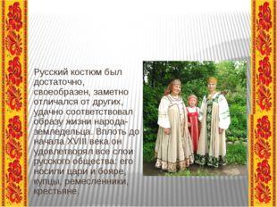 ъ Русский костюм был достаточно, своеобразен, заметно отличался от других, уд