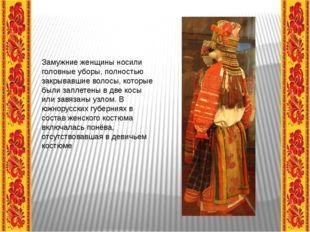 Замужние женщины носили головные уборы, полностью закрывавшие волосы, которы