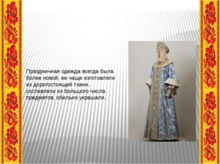 Праздничная одежда всегда была более новой, ее чаще изготовляли из дорогосто