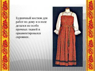Будничный костюм для работ по дому и в поле делался из особо прочных тканей