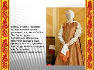 """Впервые термин """"сарафан"""" как вид женской одежды упоминается в текстах XVII в"""
