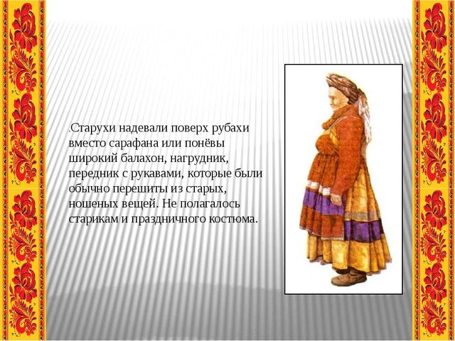.Старухи надевали поверх рубахи вместо сарафана или понёвы широкий балахон,...