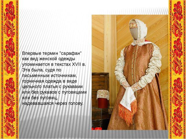 """Впервые термин """"сарафан"""" как вид женской одежды упоминается в текстах XVII в..."""