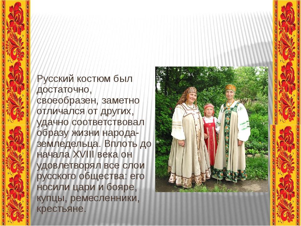 ъ Русский костюм был достаточно, своеобразен, заметно отличался от других, уд...