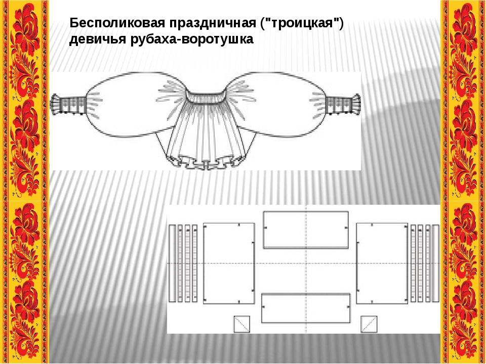 """Бесполиковая праздничная (""""троицкая"""") девичья рубаха-воротушка"""