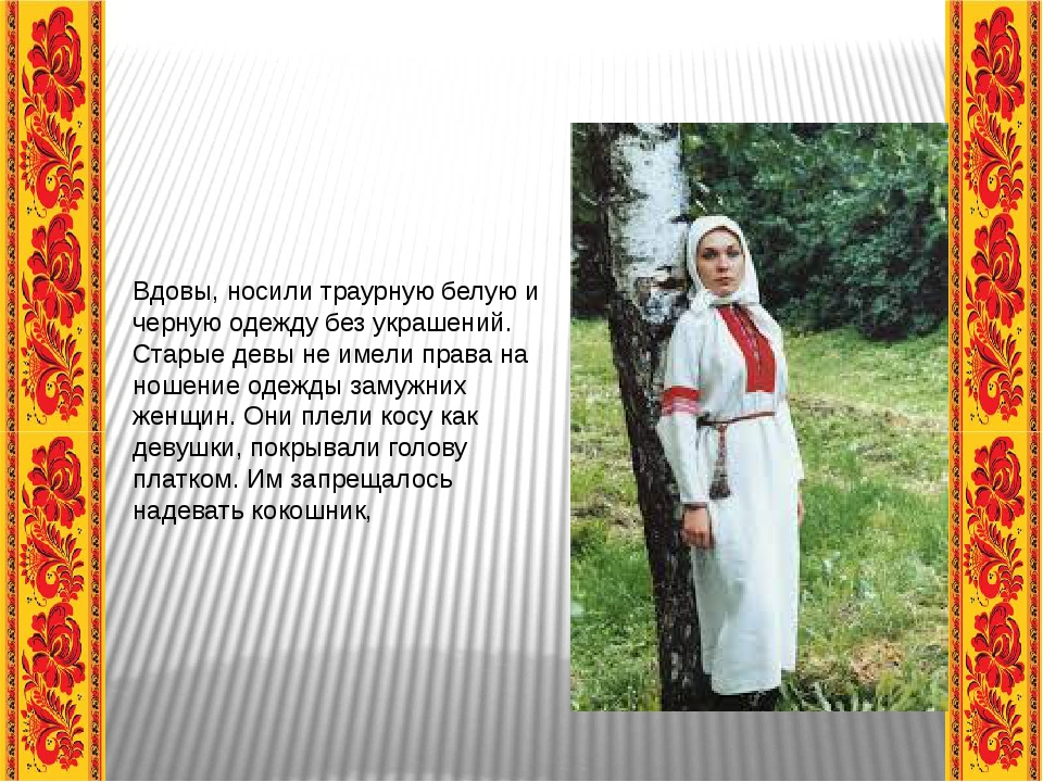 Вдовы, носили траурную белую и черную одежду без украшений. Старые девы не и...