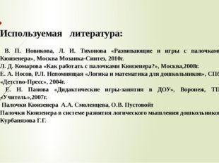 Используемая литература: В. П. Новикова, Л. И. Тихонова «Развивающие и игры с