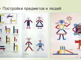 Постройки предметов и людей