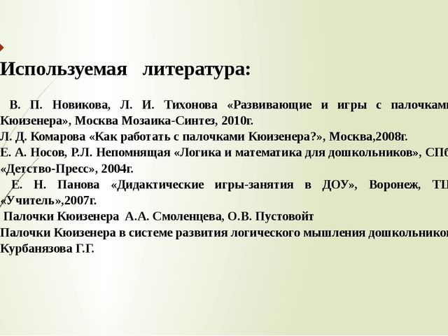 Используемая литература: В. П. Новикова, Л. И. Тихонова «Развивающие и игры с...