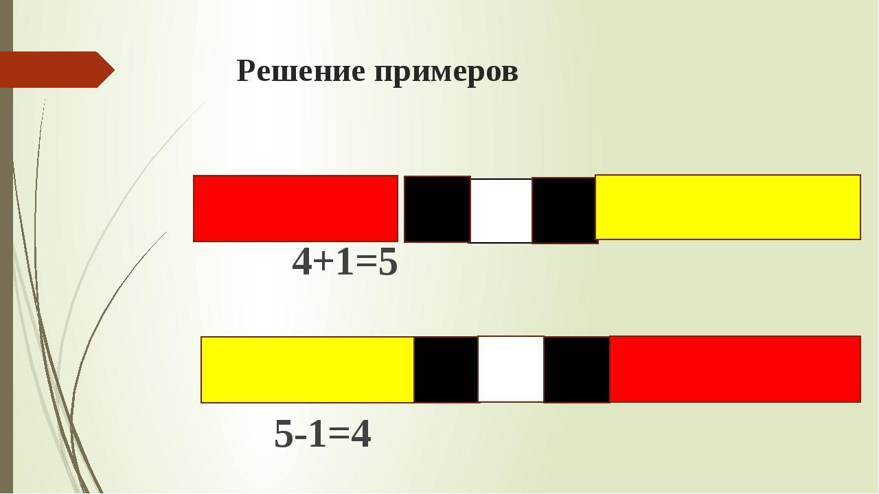 Решение примеров 4+1=5 5-1=4