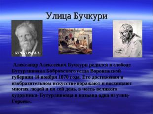 Улица Бучкури Александр Алексеевич Бучкури родился в слободе Бутурлиновка Боб