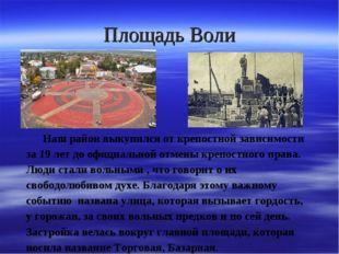 Площадь Воли Наш район выкупился от крепостной зависимости за 19 лет до офици